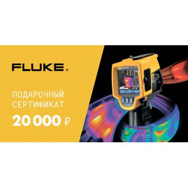 Подарочный сертификат Fluke 20000 руб.