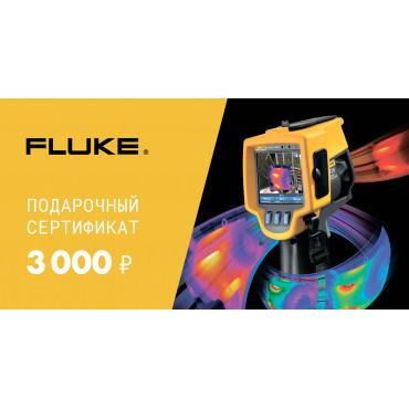 Подарочный сертификат Fluke 3000 руб.